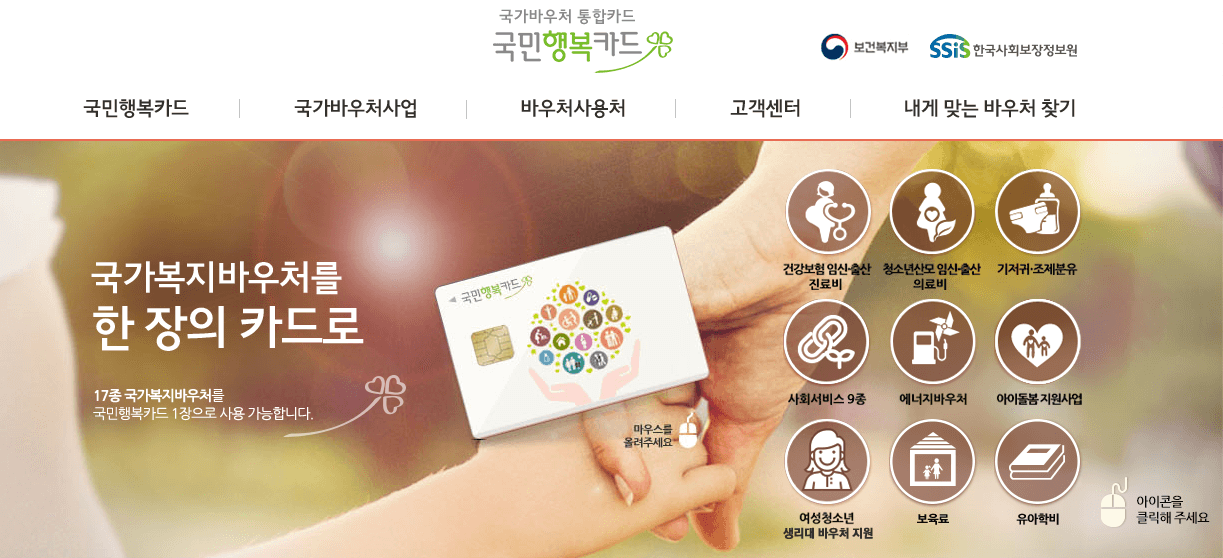국민행복카드홈페이지메인화면