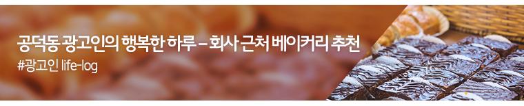 #광고인 life-log