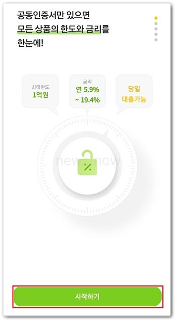 모바일 소액대출