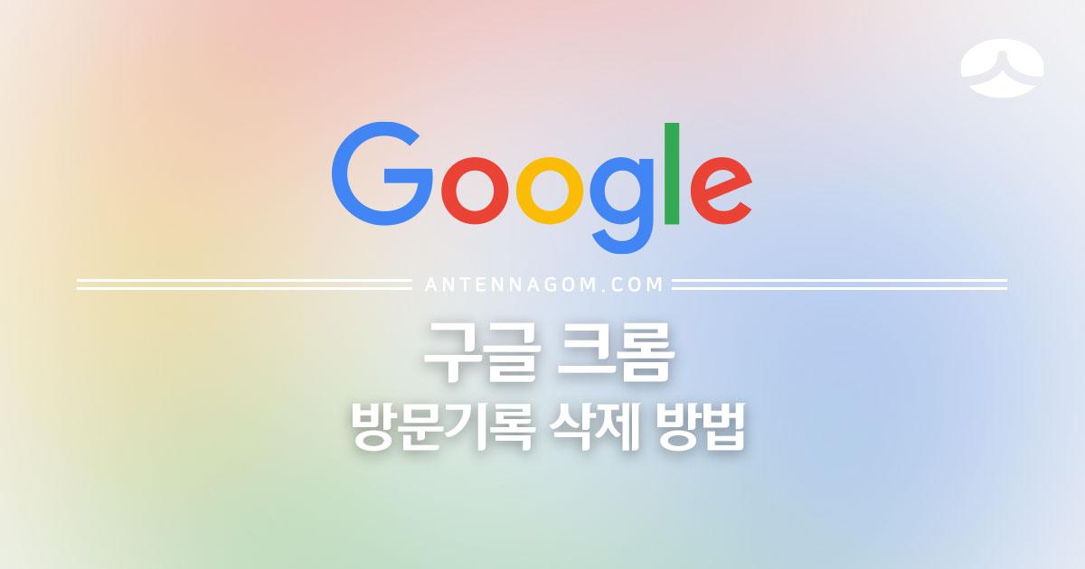 구글 크롬 방문기록 삭제 1