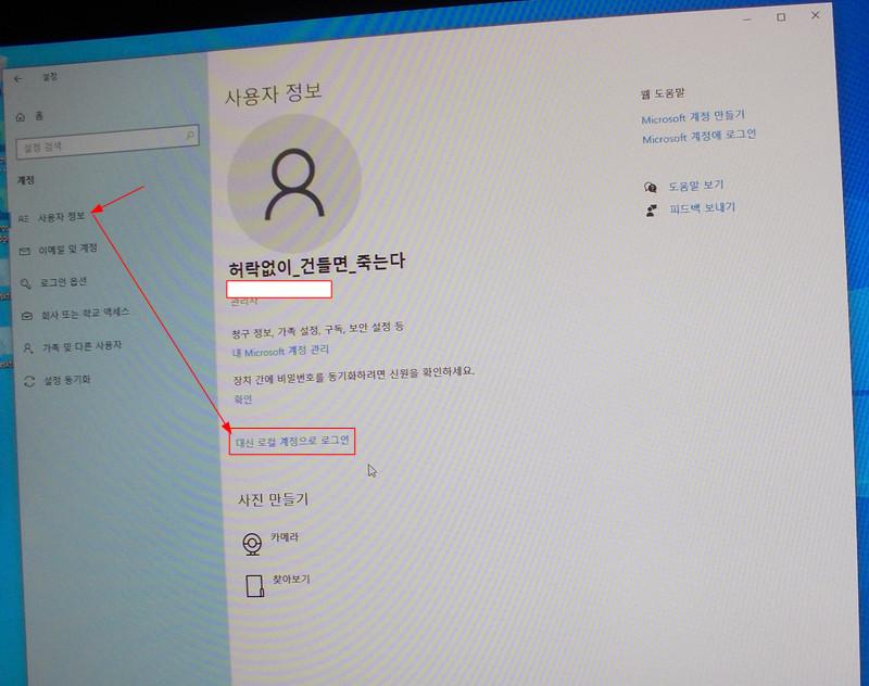 윈도우10 사용자 정보 창에서 대신 로컬 계정으로 로그인 항목 선택