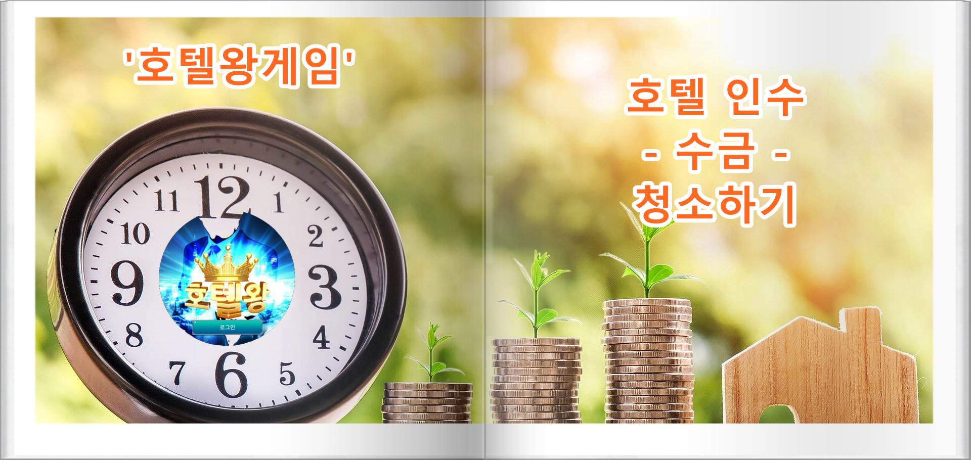 콕플레이(KOK-PLAY) 메뉴얼 4탄 – 호텔왕게임插图26
