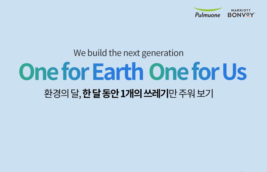 [이벤트] 지구를 위한 작은 노력, 쓰레기 줍는 '클린업 캠페인'과 함께 해요!