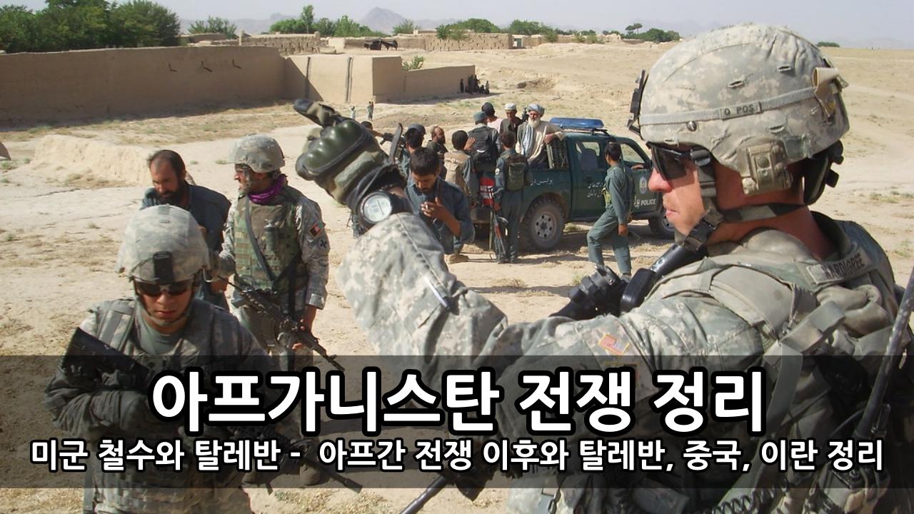 아프가니스탄 전쟁(미군 철수와 탈레반) -  아프간 전쟁 이후와 탈레반, 중국, 이란 정리