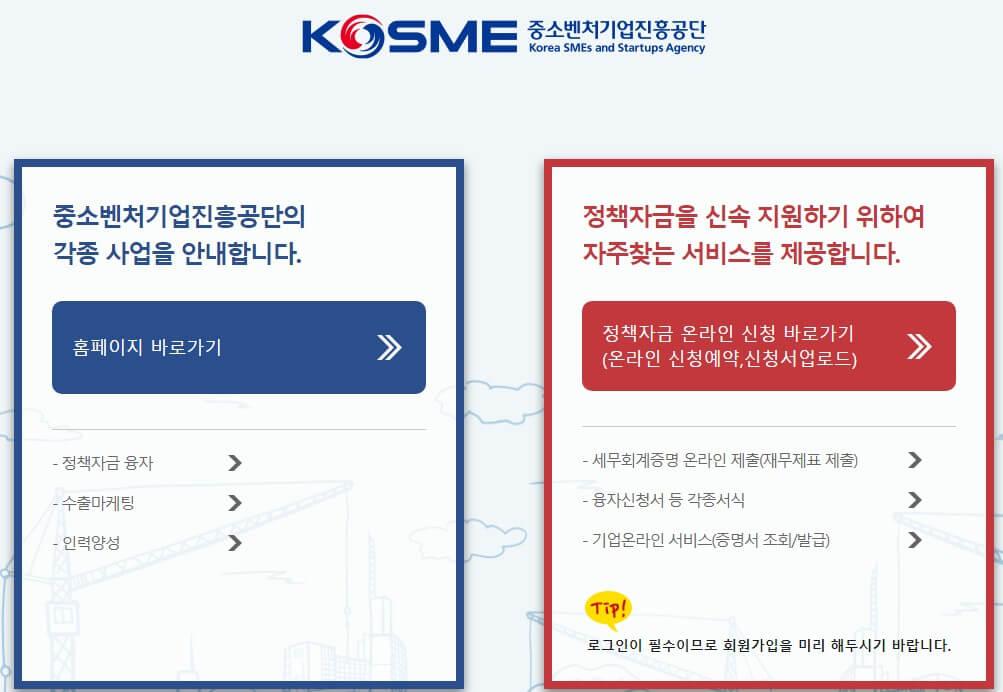 중소벤처기업진흥공단 홈페이지