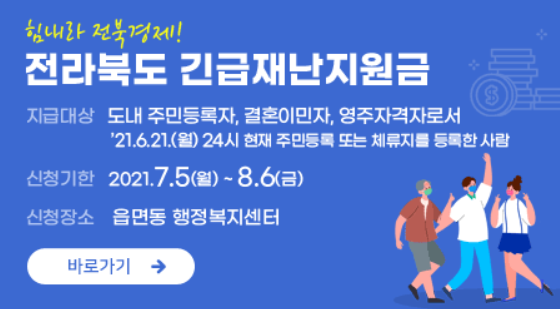 전라북도-긴급재난지원금-신청기한