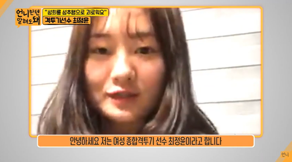 격투기 선수 최정윤 경기 영상에 충격적인 유튜브 댓글(+성희롱 스포츠미투 스폰서 몰카)