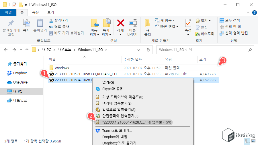 Windows 11 ISO 압축풀기