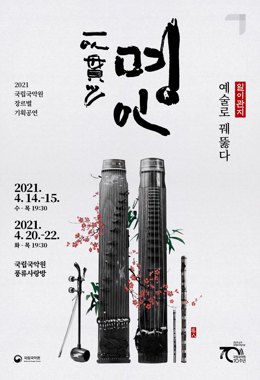 4월 14일~22일 국립국악원 기획공연 '일이관지 : 예술로 꿰뚫다 -명인'