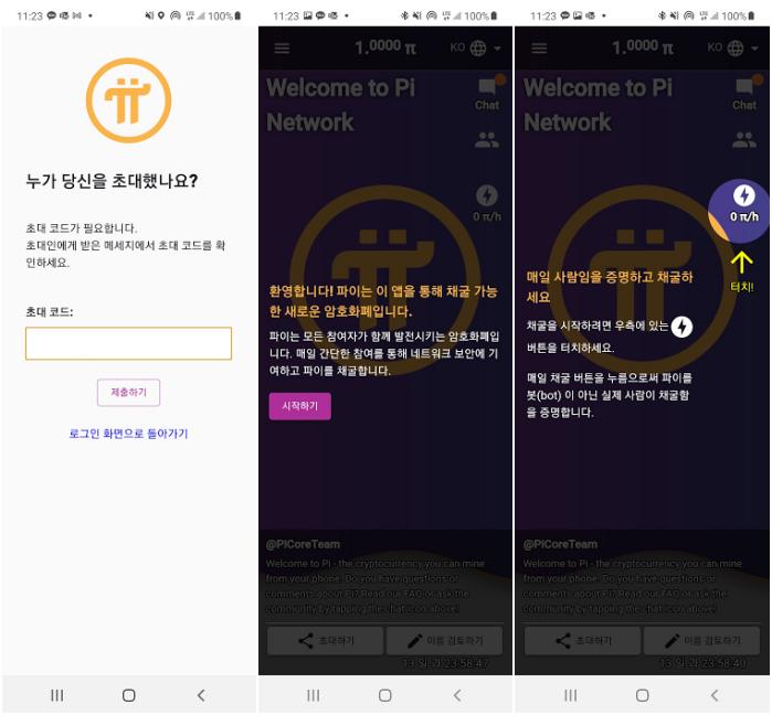스마트폰 가상화폐 채굴앱 Pi Network 사진2