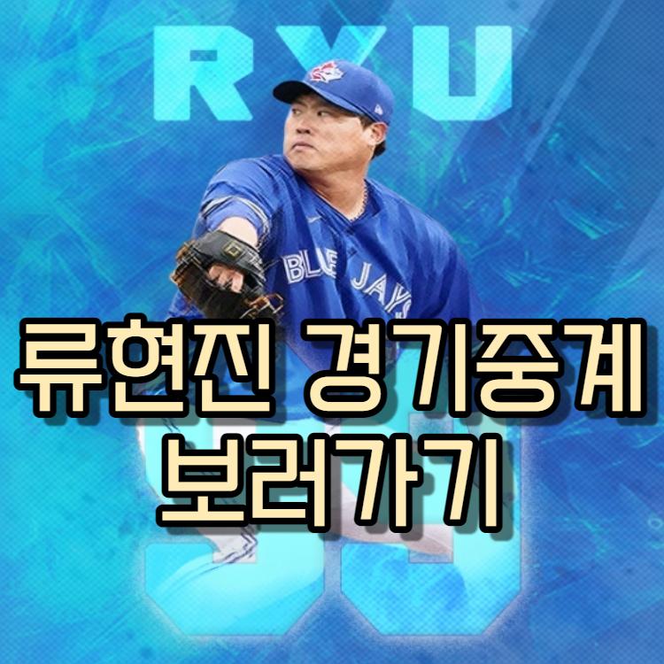 류현진-경기중계