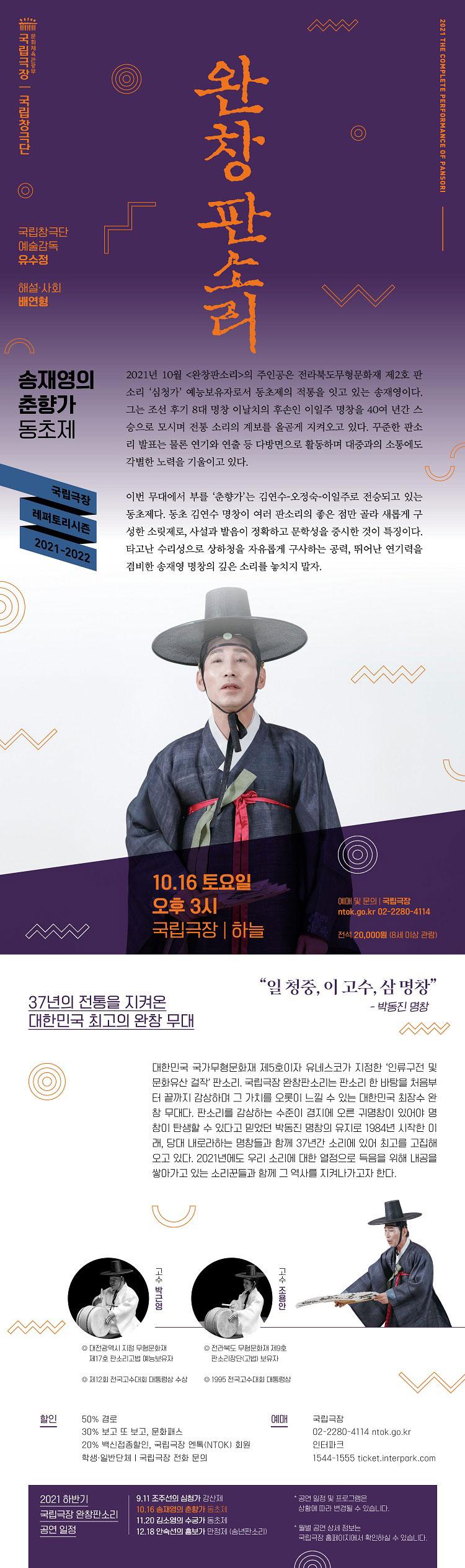 10월 16일 서울 국립극장 완창판소리 공연 '송재영 춘향가 - 동초제'