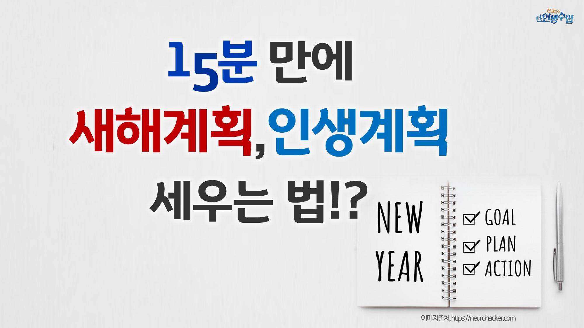 15분만에 세우는 신년계획, 새해계획, 인생계획 작성법 완벽가이드