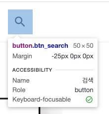 검색 버튼 선택