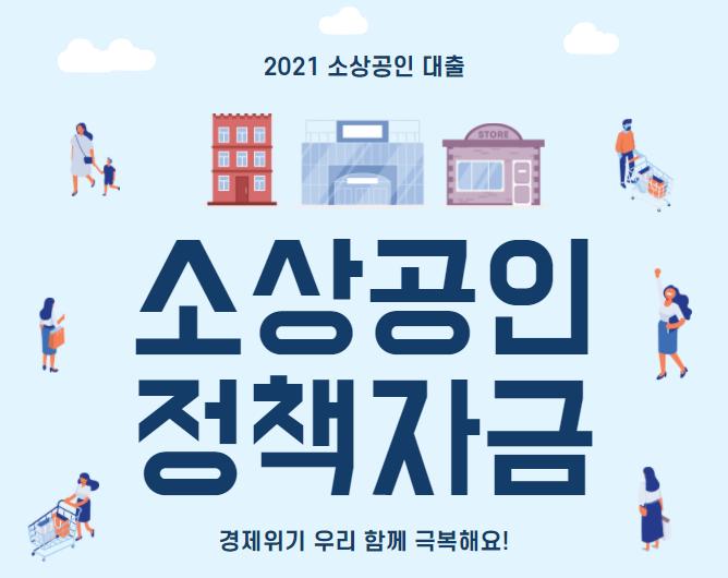 2021 소상공인 대출