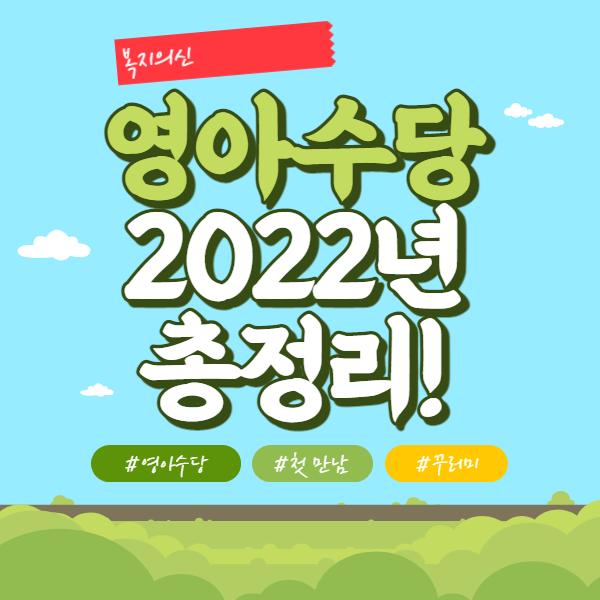 2022년 영아수당