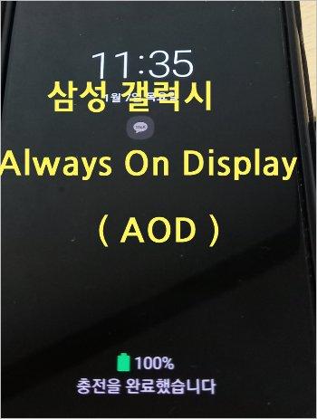 삼성 갤럭시 Always On Display (AOD) 사용법 잠금화면 알림1