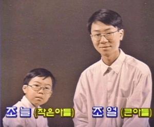 윤여정-조영남-자녀
