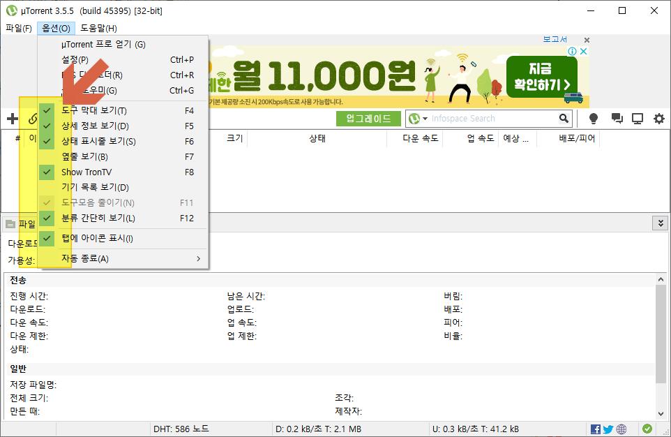 uTorrent 실행 화면