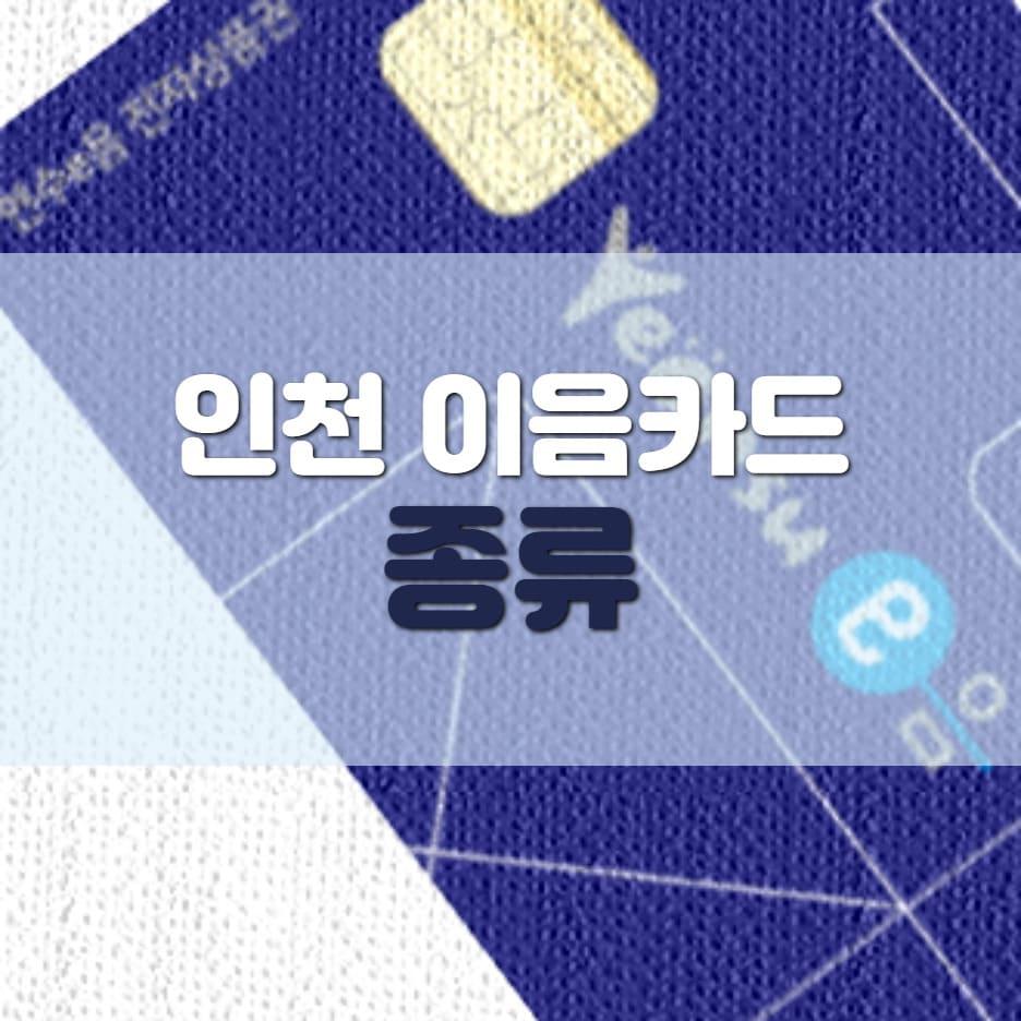 인천 이음카드 재난지원금 사용처 잔액조회