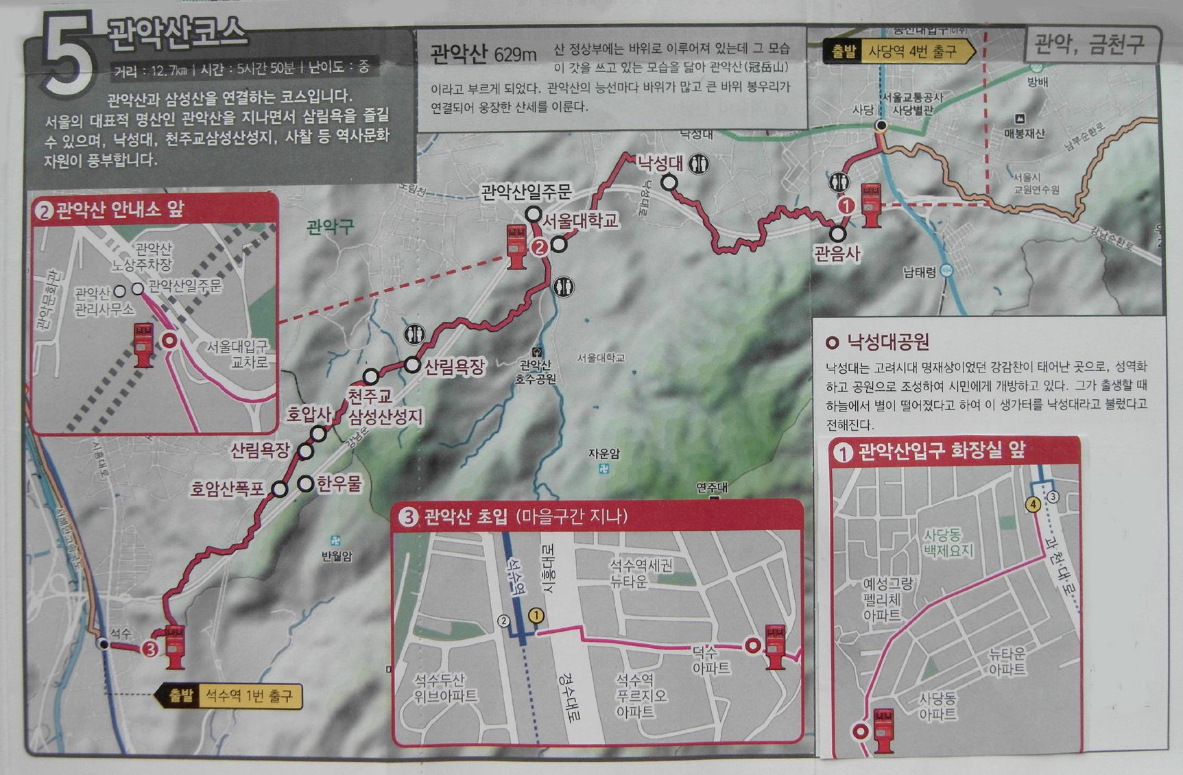 서울둘레길 5-1코스(관악산구간)- 사당역에서 낙성대지나 관악산일주문까지