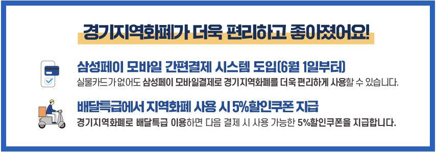 경기도 2차 소비지원금 신청방법