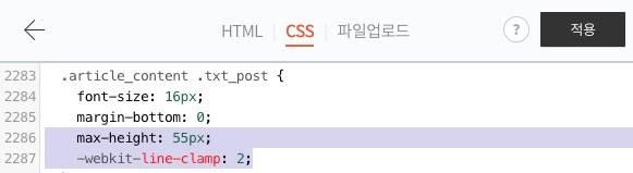 CSS 편집