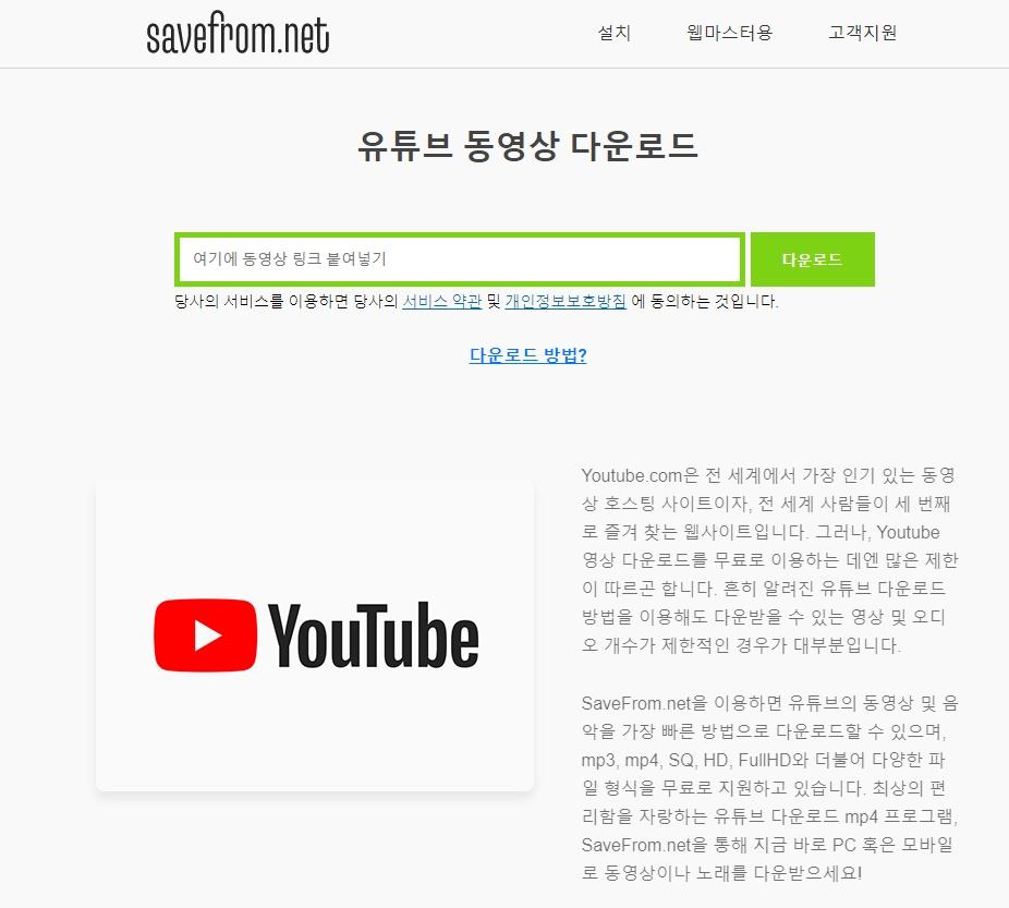 유튜브 웹사이트 다운로드