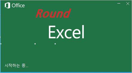 엑셀 소수점 버림 반올림 rounddown round 함수 사용법