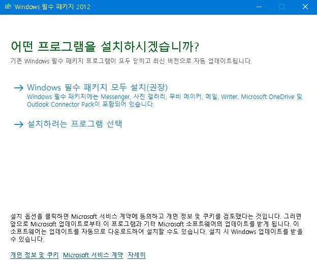 윈도우 무비메이커 한글판 설치