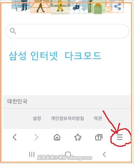 삼성 인터넷 다크모드 야간모드 사용법2