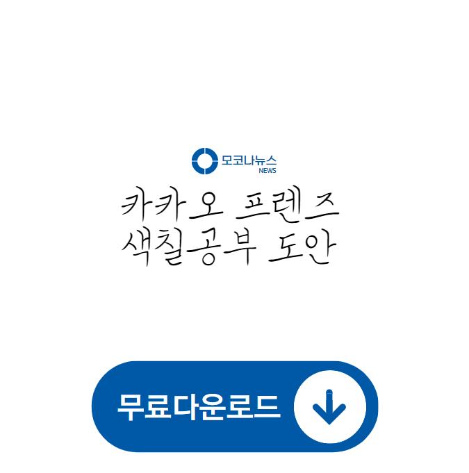 카카오프렌즈-색칠공부-도안