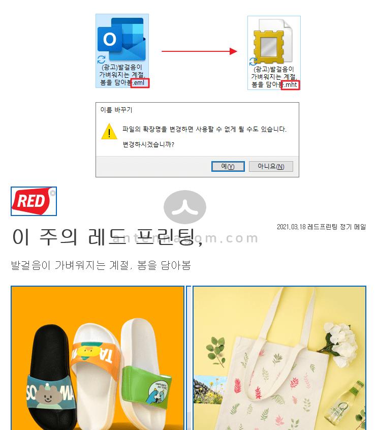 파일 확장자 바꾸어 eml 파일 확인 하기