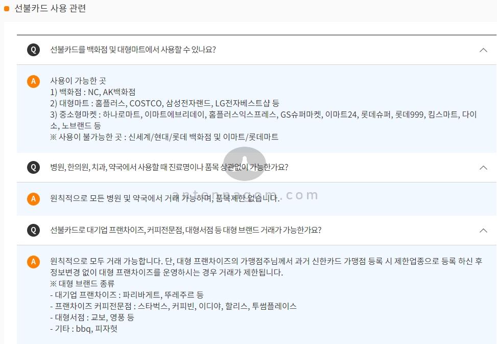 서울시 재난 긴급생활비 서울사랑상품권 / 선불카드 사용처, 사용 불가 업종 정리