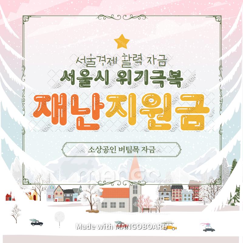 서울시-서울-위기극복-재난지원금-신청-기간-조건-대상-대상자-조회