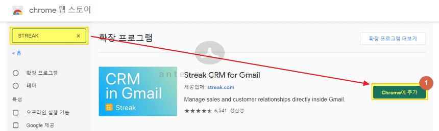크롬 웹스토어에서 Streak crm 검색