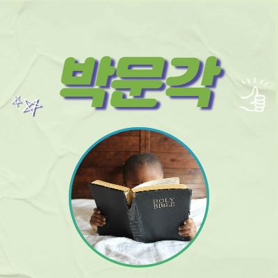박문각 공인중개사 인강