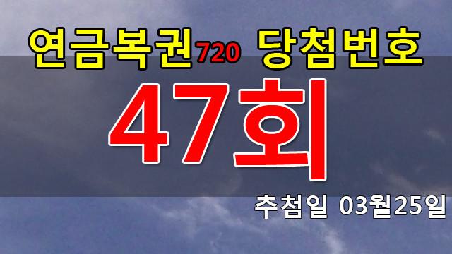 연금복권47회당첨번호 안내