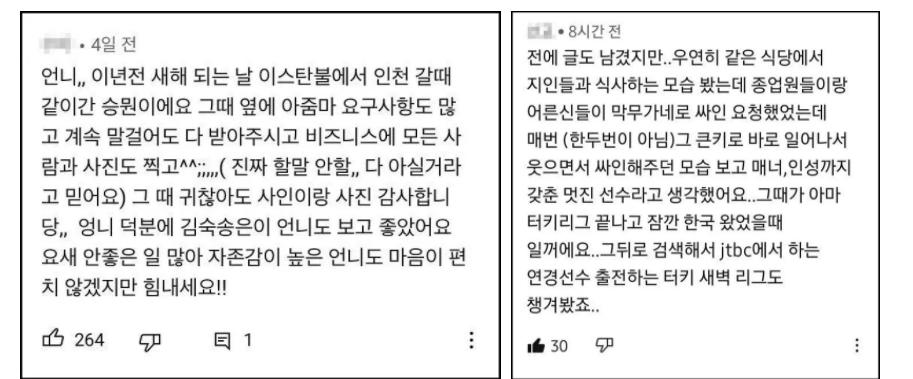 이다영 이재영 사건 이후 공개된 김연경의 놀라운 인성(+근황 갈등논란 인스타)