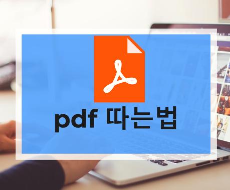 pdf 따는법