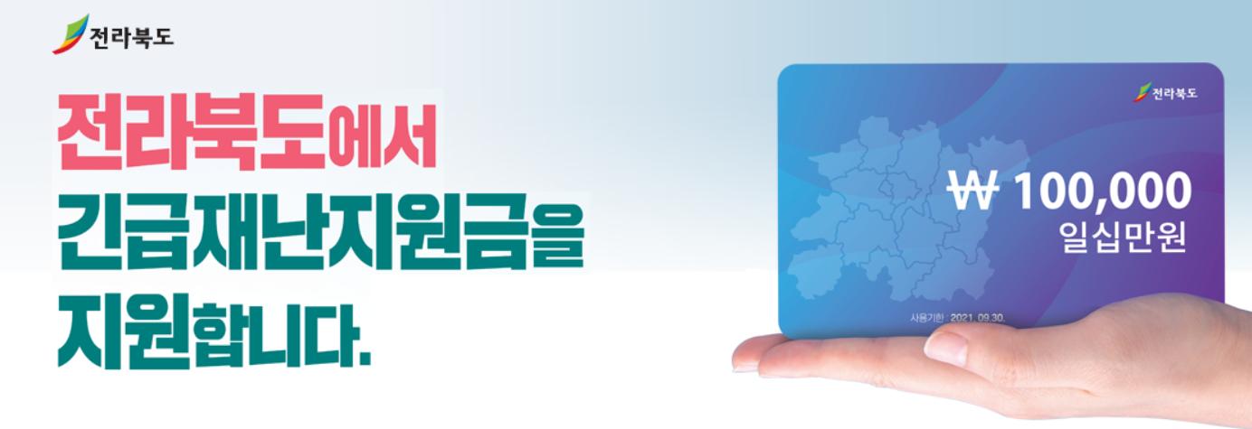 전라북도-공식-홍보-이미지