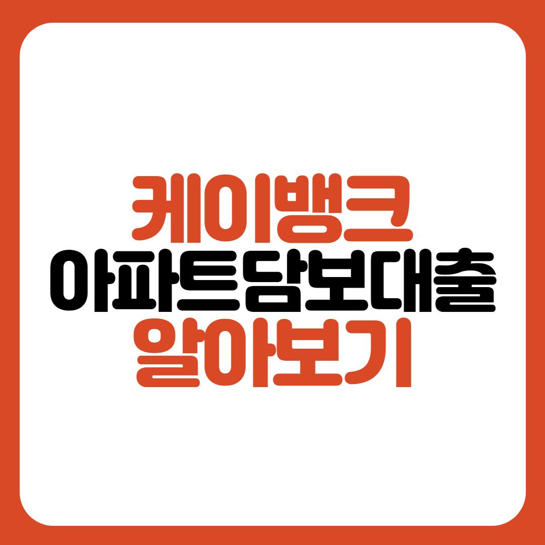 케이뱅크-아파트담보대출
