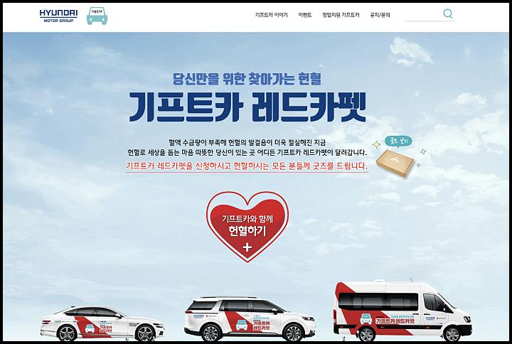 기프트카레드벨벳-헌혈