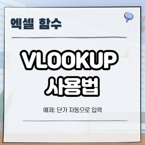엑셀-vlookup-사용법-대표-이미지