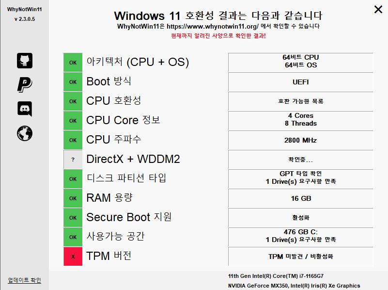 윈도우11 설치 가능여부 확인 사진2