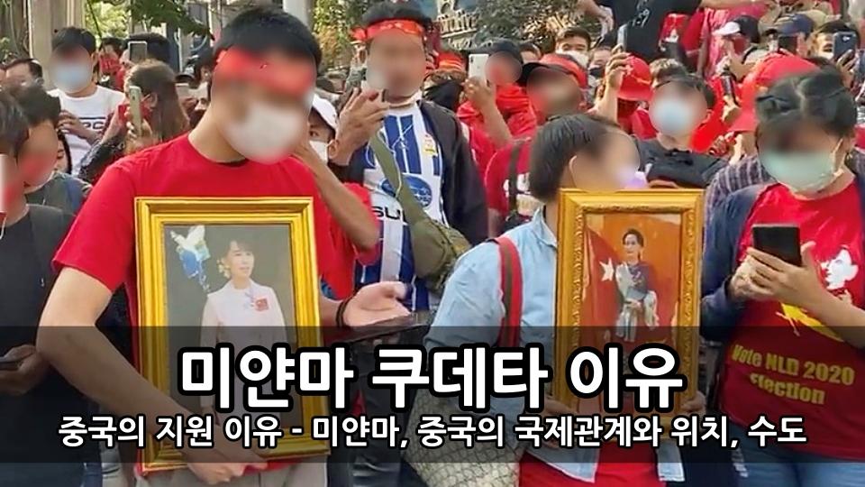 미얀마 쿠데타 이유 - 미얀마와 중국의 국제관계와 위치, 수도