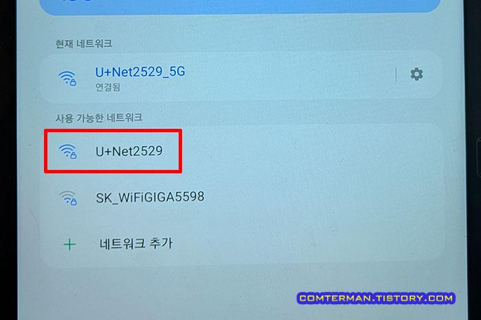 직구 태블릿 2.4GHz 와이파이 접속 문제
