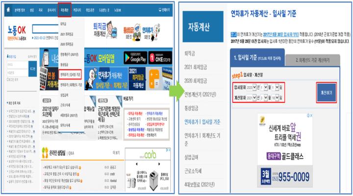 노동OK-홈페이지-연차일수-계산기