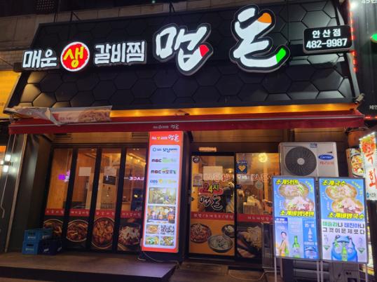 안산 중앙동 고잔동 맛집 맵돈 돼지갈비찜 닭발