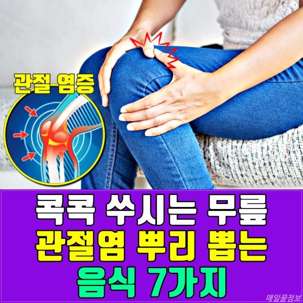 무릎 관절염에 좋은 음식